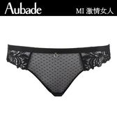 Aubade-激情女人S-XL性感蕾絲三角褲(黑)MI