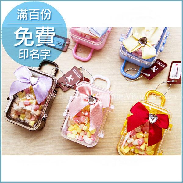 創意行李箱糖果(雷根糖)--情人節聖誕節 生日分享 婚禮小物 餐廳民宿活動禮贈品