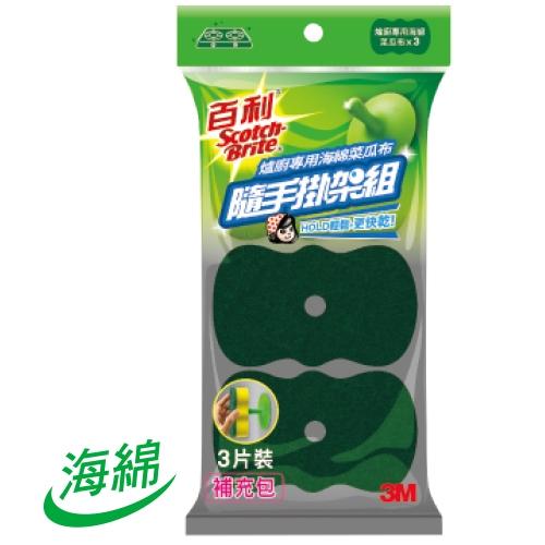 【奇奇文具】3M 74S-3MO 百利 菜瓜布隨手掛架組補充包-爐廚3片