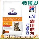 ◆MIX米克斯◆代購美國希爾思Hills. c/d™ Multicare Stress舒緩緊迫2839-cd【8.5磅=3.87公斤】