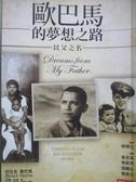 【書寶二手書T8/傳記_OHG】歐巴馬的夢想之路-以父之名_王輝耀, 歐巴馬