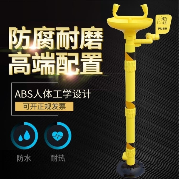 洗眼器 ABS塑料臺立式驗廠洗眼器 工業用洗眼器緊急噴淋沖眼器實驗室洗眼 装饰界