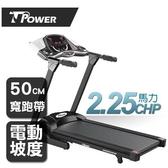 【南紡購物中心】TPOWER 進階型電動跑步機 T800A-02 台灣製造
