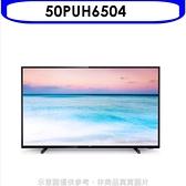 飛利浦【50PUH6504】50吋4K聯網電視