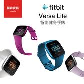 fitbit Versa Lite 智能手錶 運動手環 智慧手環 健身手環 防水 群光公司貨