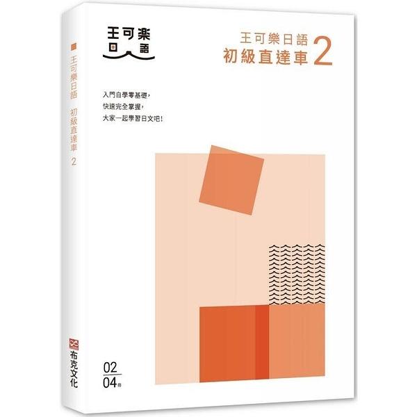 大家一起學習日文吧!王可樂日語初級直達車2:想要打好基礎就靠這本!詳盡文法、大量
