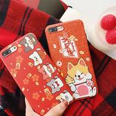 蘋果 iPhoneX iPhone8 Plus iPhone7 Plus iPhone6s 手機殼 保護殼 全包覆 軟殼 狗年行大運