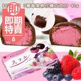 (即期商品) 日本BOURBON 3種莓果棉花糖巧克力 (盒)