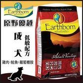 *KING WANG*【買就送超激爽涼墊*1】原野優越Earthborn《成犬低敏配方(雞肉+鮭魚+葡萄糖胺)》28磅