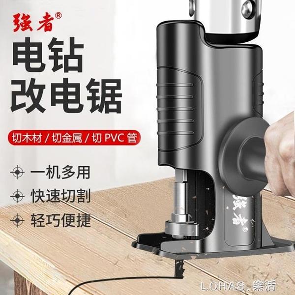 電鑚變往復鋸轉換頭家用小型電動鋸子手持迷你電鋸木工鋼鋸馬刀鋸 NMS 樂活生活館