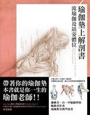 (二手書)瑜伽墊上解剖書:流瑜伽及站姿體位