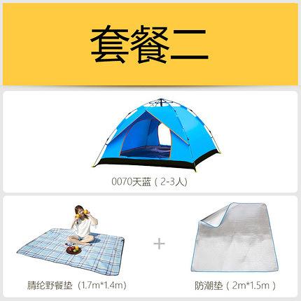 全自動帳篷戶外防暴雨加厚防雨野營野外露營ps:(單層套餐2)