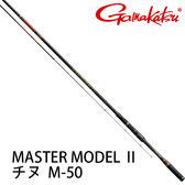 漁拓釣具 GAMAKATSU 磯 MASTER MODEL II チヌ M-50 相當於0.6號 (磯釣竿)