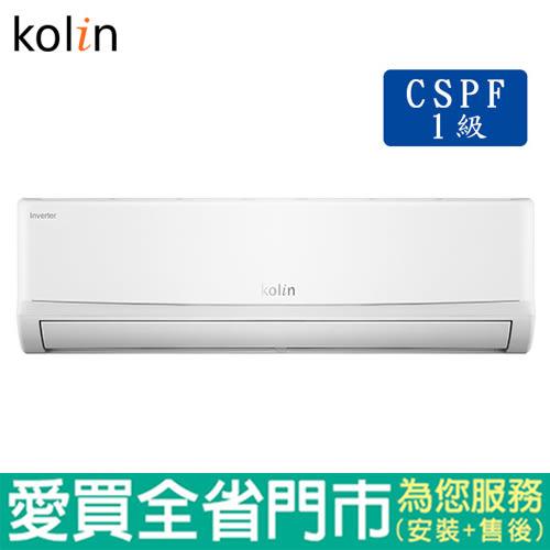 Kolin歌林7-9坪1級KDV/KSA-502DV07變頻冷暖空調_含配送到府+標準安裝【愛買】