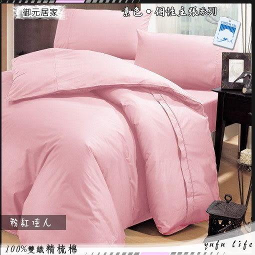 高級美國棉˙【薄床包】6*7尺(雙人特大)素色混搭魅力˙新主張『粉紅佳人』/MIT【御元居家】