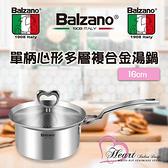 【Balzano百佳諾】單柄心形多層複合金湯鍋16cm