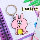 KANAHEI 卡娜赫拉的小動物 粉紅兔兔 P助 鑰匙圈 造型鑰匙圈 掛飾吊飾 A款 COCOS KA100