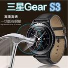 三星 GEAR S3 S2 鋼化膜  三星 gear S2 玻璃膜 手錶膜 保護膜 防爆貼膜 螢幕保護貼