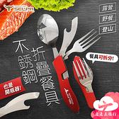 【台灣現貨】不銹鋼折疊餐具 韓國SELPA 刀叉勺三合一 開瓶器 環保餐具【EG635】99750走走去旅行