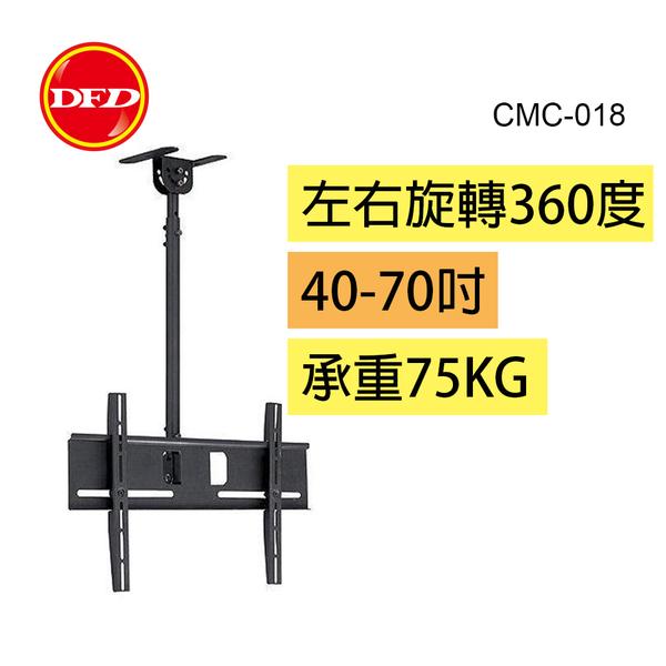 OUTSTANDING CMC-018 液晶電視天吊架 適用40-70吋 耐重75KG (CMC-018)
