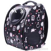 貓包外出包寵物貓背包外出便攜雙肩包書包外帶包狗包太空艙寵物包igo 溫暖享家