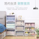 多層抽屜式塑料收納柜嬰兒童衣柜鞋柜整理柜組合式寶寶衣服儲物柜【米拉生活館】JY
