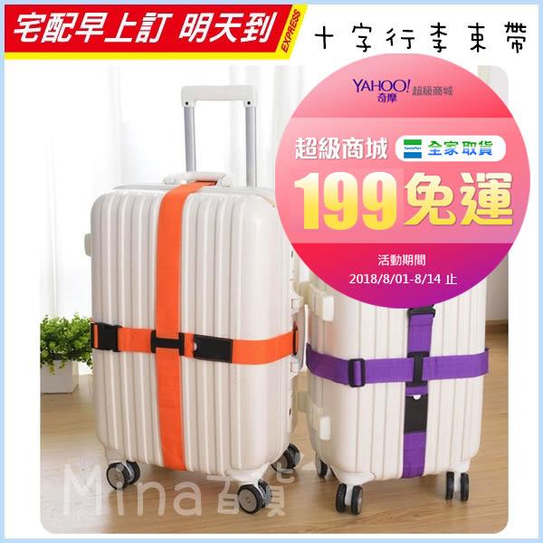 ✿mina百貨✿ 十字型 行李箱綁帶 行李箱束帶 行李箱捆帶 行李箱綁帶 捆綁帶 行李束帶【F0204-2】