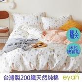 【eyah】台灣製200織精梳棉加大床包被套四件組-我只是過客