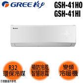 【GREE格力】5-6坪變頻分離式冷暖冷氣 GSH-41HO/GSH-41HI