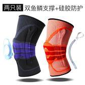 護具護膝護膝運動男女籃球半月板損傷專業深蹲膝蓋護具戶外夏季薄健身跑步(1件免運)