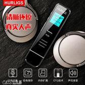 錄音筆專業高清降噪微型超小智慧聲控會議取證迷你學生MP3播放機「七色堇」
