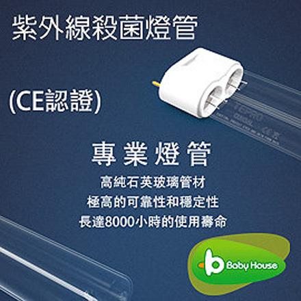 【燈管僅適用於 紫外線殺菌消毒燈】BabyHouse 愛兒房 360°紫外線高效殺菌燈管(CE認證)