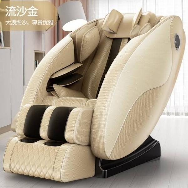本博4d豪華智能電動按摩椅全自動家用太空艙全身揉捏多功能按摩器