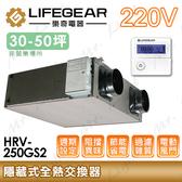【有燈氏】樂奇 數位液晶 全熱交換器 通風 換氣 進氣 排氣 異味阻隔 免運【HRV-250GS2】