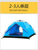全自動帳篷戶外防暴雨加厚防雨野營野外露營ps:(2~3人單層無窗)