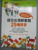 【書寶二手書T1/語言學習_KOT】這位台灣郎會說25種語言-外語帶你走向一個更廣闊的世界_謝智翔
