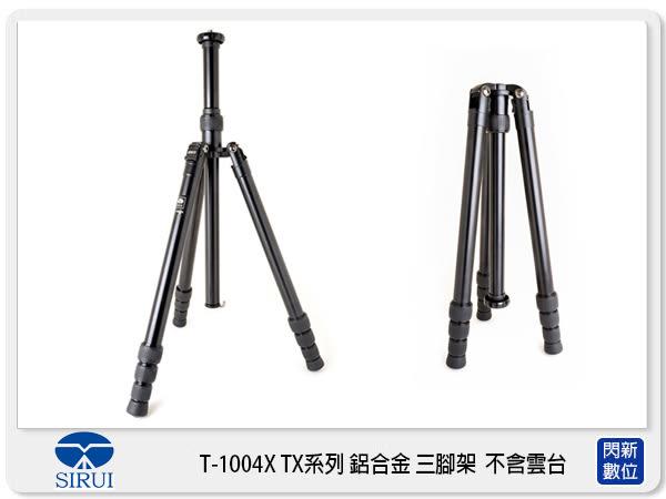 【24期0利率,免運費】Sirui 思銳 T-1004X 鋁合金 三腳架 可反折 (T1004X,不含雲台,公司貨)