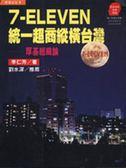 (二手書)7-ELEVEN 統一超商縱橫台灣:厚基組織論