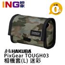 HAKUBA PixGear TOUGH03 相機套(L) 迷彩 數位小相機包 相機套 適用G7X II、RX100 V