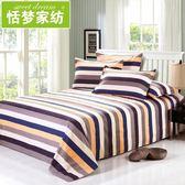 床單-棉質床單單件250x230cm全棉布被單1.8m2米床雙人床單【父親節禮物鉅惠】