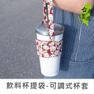 珠友 PB-80006 飲料杯提袋-可調...