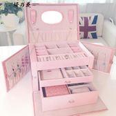 首飾盒公主歐式韓國帶鎖多層耳環盒子簡約手飾品首飾收納盒大容量【櫻花本鋪】