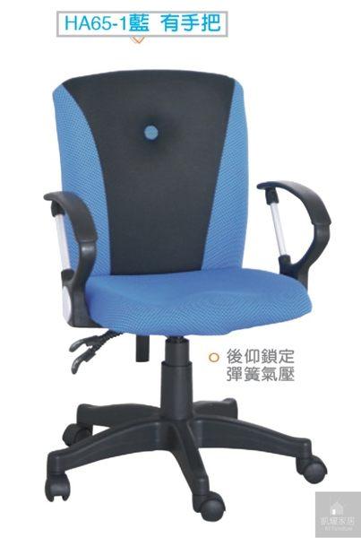 【凱耀家居】藍色辦公椅 107-332-8