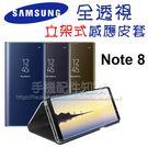 【原廠全透視皮套】三星 SAMSUNG Galaxy Note 8 N950F 6.3吋 立架式皮套/盒裝/保護套/支架斜立-ZY