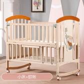 嬰兒床實木無漆寶寶bb搖籃多功能兒童新生兒可移動拼接大床【快速出貨】