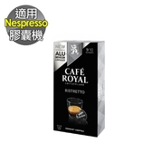 CR-NS04 Café Royal Ristretto ☕Nespresso 膠囊咖啡機專用☕