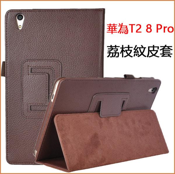 荔枝紋 HUAWEI Media Pad T2 8 Pro 平板皮套 相框式 兩折 支架皮套 榮耀平板2 保護套 平板殼