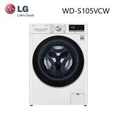 5月限定 - (基本安裝+24期0利率) LG 10.5公斤 蒸氣洗脫滾筒洗衣機 WD-S105VCW