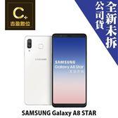 三星 SAMSUNG A8 STAR 4+64G 6.3吋 空機 板橋實體店面 【吉盈數位商城】