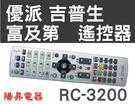 ViewSonic優派 GIBSON 吉普生 FRIGIDAIRE富及第 液晶電視遙控器 R-3200 ( R-1611D、R-1711D R-1612D )